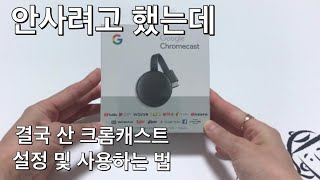 구글 크롬캐스트 고민은 배송만 늦어질뿐 |스마트폰 미러…