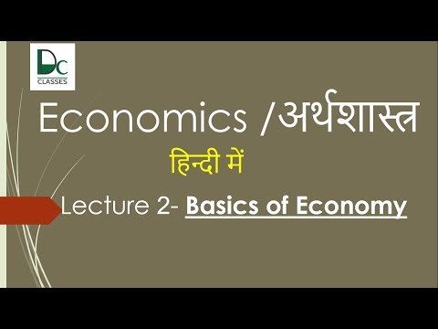 Basics Of Economics in Hindi (अर्थव्यवस्था की आधारभूत  जानकारी ) - Economics Online Lectures #2