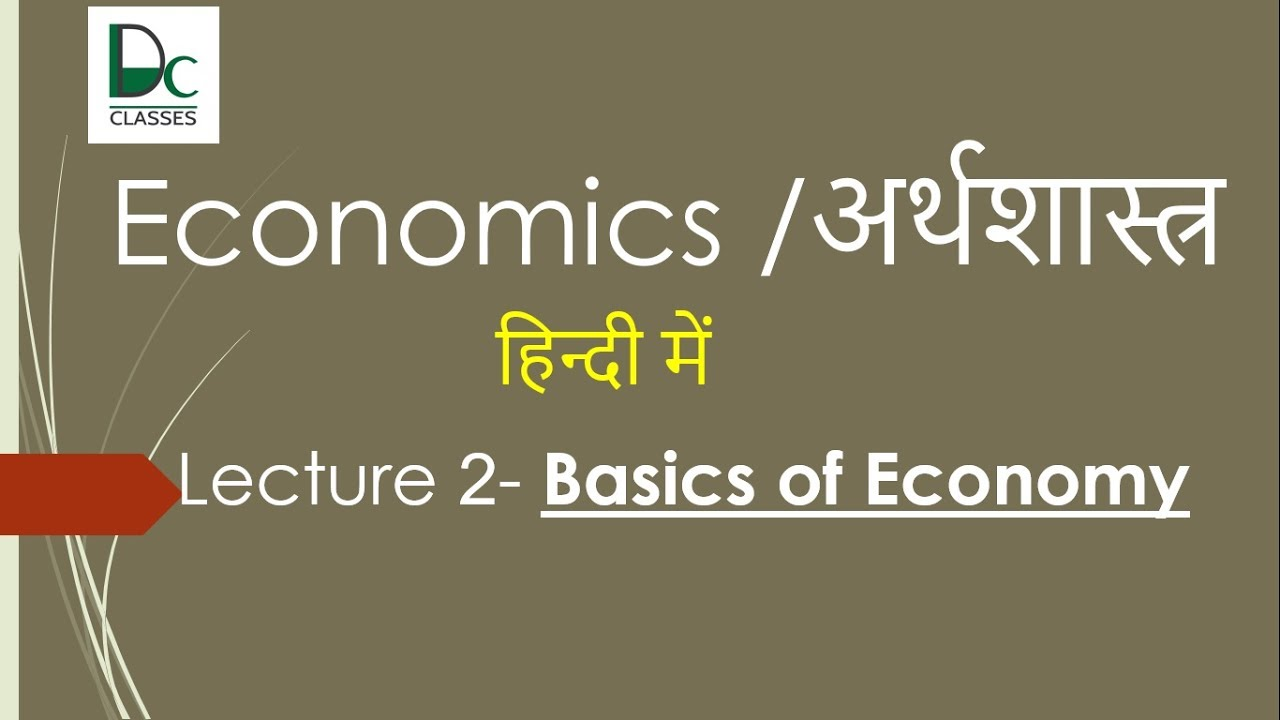 Basics Of Economics In Hindi अर थव यवस थ क