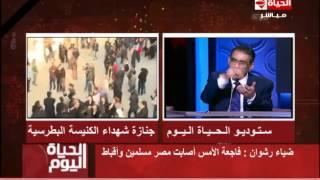 بالفيديو.. ضياء رشوان: العملية الإرهابية غرضها تحقيق مكاسب سياسية
