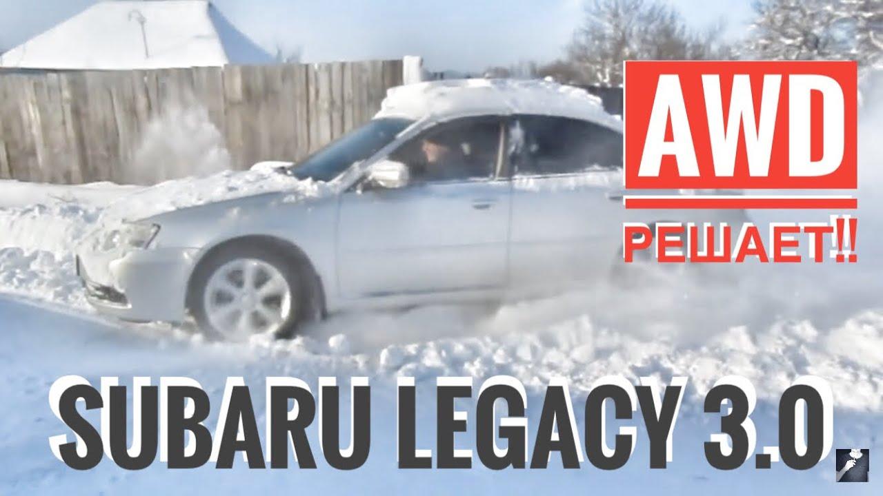 Как полный привод Subaru Legacy 3 0 работает в снегу On