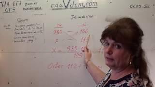 Задачи на #пропорции. Математика 5-6 класс — 00187