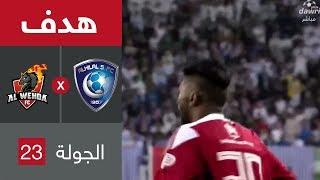 هدف الوحدة الأول ضد الهلال (جابر عسيري) في الجولة 23 من دوري كأس الأمير محمد بن سلمان للمحترفين