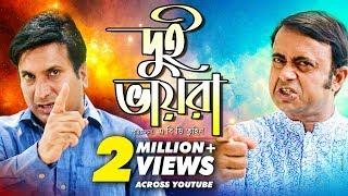 Dui Bhaira   দুই ভায়রা   Bangla Natok 2018   Ft Akhomo Hasan, Saju Khadem   Abd Tuhin