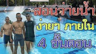 สอนว่ายน้ำง่ายๆ ภายใน 4 ขั้นตอน