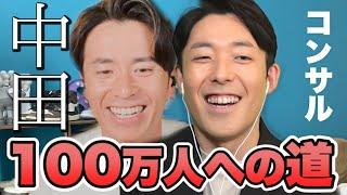 藤森慎吾、YouTube100万人登録への道!【中田コンサル】