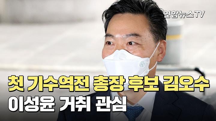 첫 기수역전 총장 후보 김오수…이성윤 거취 관심 / 연합뉴스TV (YonhapnewsTV)