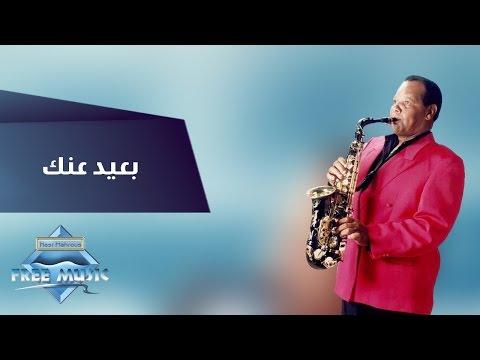 Samir Srour - Ba3eed 3ank | سمير سرور -  بعيد عنك