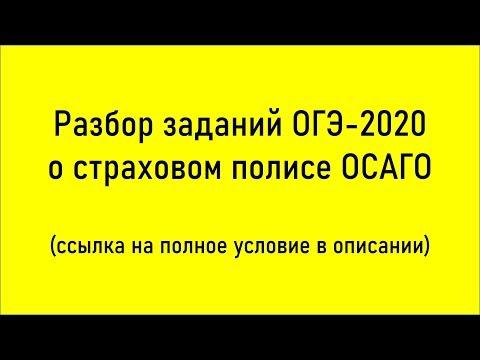 Разбор заданий 1-5 ОГЭ-2020 (математика) про страховой полис ОСАГО, коэффициент бонус-малус