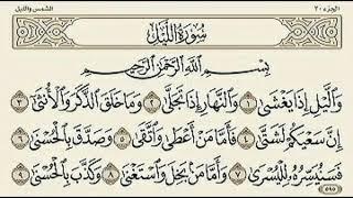 سورة الليل تلاوة خاشعة بصوت أسلام صبحي.