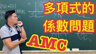 李祥數學-多項式函數的係數問題(AMC)