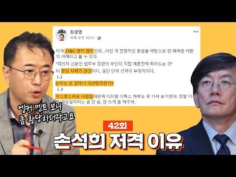 [J 라이브] 42회: 최경영이 직접 밝히는 '손석희 저격하게 된 이유'