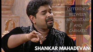Shankar Mahadevan talks about Hindustani vs Carnatic Music (Knowledge Series - 4)