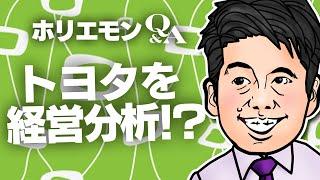 YouTube動画:堀江貴文のQ&A vol.357〜トヨタを経営分析!?〜