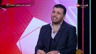 جمهور التالتة - عماد متعب: محمد شريف يمتلك إمكانيات عالية جدا ونصحته بالتدريب على ضربات الرأس