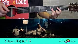 J.Sheon 別問很可怕 吉他譜 吉他伴奏教學 跟吳叔叔一塊蛋糕學吉他