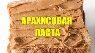 Фото Домашняя Арахисовая паста простой видео рецепт