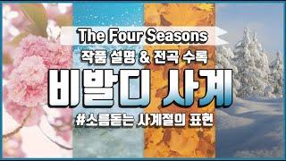 [보면서듣는] 비발디 - 사계 전곡 작품소개 한국인이 사랑하는 클래식 명곡 l The Four Seasons - Antonio Vivaldi