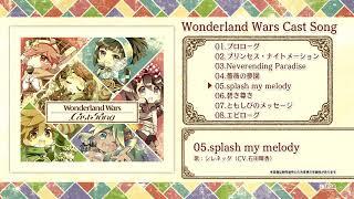 シレネッタ(石田晴香) - splash my melody