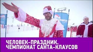 Человек-праздник. Чемпионат Санта-Клаусов в Швейцарии