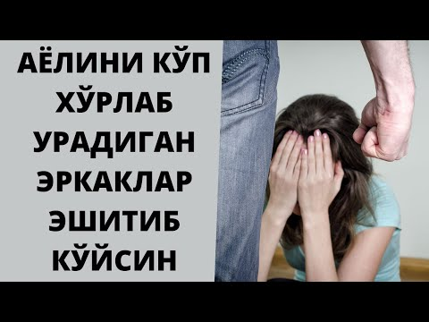 АЁЛИНИ КЎП ХЎРЛАБ УРАДИГАН ЭРКАКЛАР ЭШИТИБ КЎЙСИН
