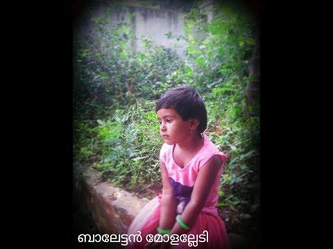Balettan Molalledi Ninne Njan Video Song | Nadan Pattu, ബാലേട്ടൻ മോളല്ലേടി, നാടൻ പാട്ട്