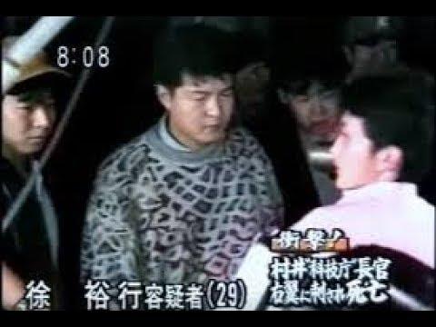 村井 秀夫 刺殺 事件