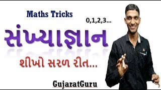 Maths Tricks ! SankhyaGyan ! Basic Knowlage in Gujarati