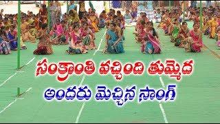 Sankranti Vachinde Tummeda song | Nagarjana High School Pedavadlapudi 2017