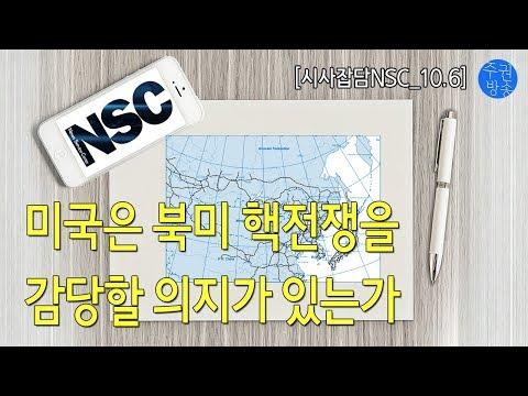 [NSC 추석특집 6편] 미국은 북미 핵전쟁을 감당할 의지가 있는가