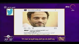 """مساء dmc - ردود الأفعال على حوار الفنان يوسف الشريف مع """"مساء dmc"""""""