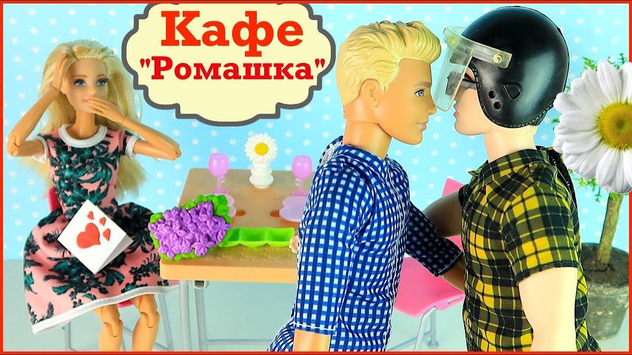 ТАЙНЫЙ ПОКЛОННИК ГАБРИЕЛЛЫ Мультик #Барби и Кен Школа ...