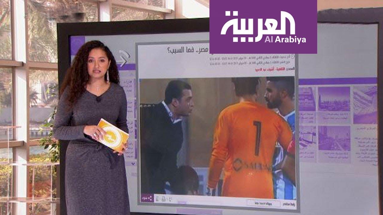 """العربية.نت اليوم.. مدرسة """"مشبوهة"""" بتونس وضابط مصري بالملعب"""