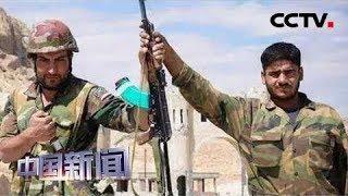 [中国新闻] 叙媒公布政府军收复霍百特视频 | CCTV中文国际