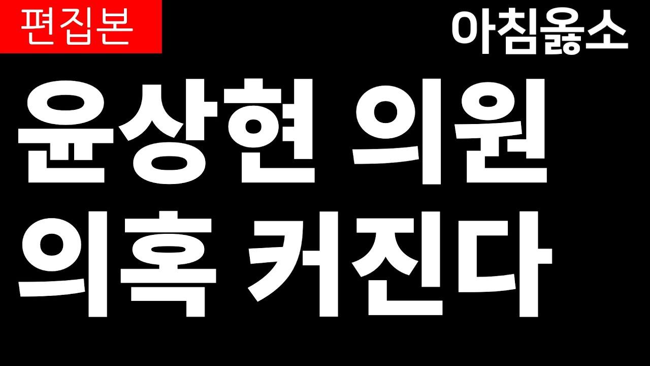 [아침옳소] 0715 윤상현 의원, 함바왕 사주했다는 의혹?