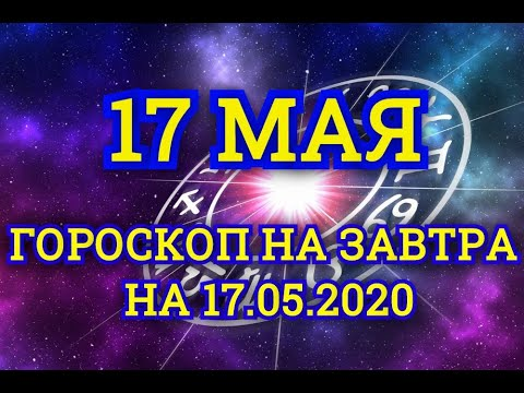 Гороскоп на завтра на 17.05.2020 | 17 Мая | Астрологический прогноз