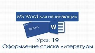 Word для начинающих. Урок 19: Оформление списка литературы