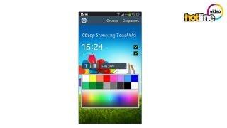 Обзор TouchWiz -- фирменной оболочки Android-смартфонов Samsung