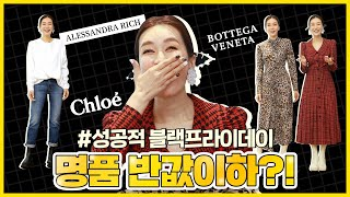 EP75–블랙프라이데이쇼핑특집!/명품싸게사는…