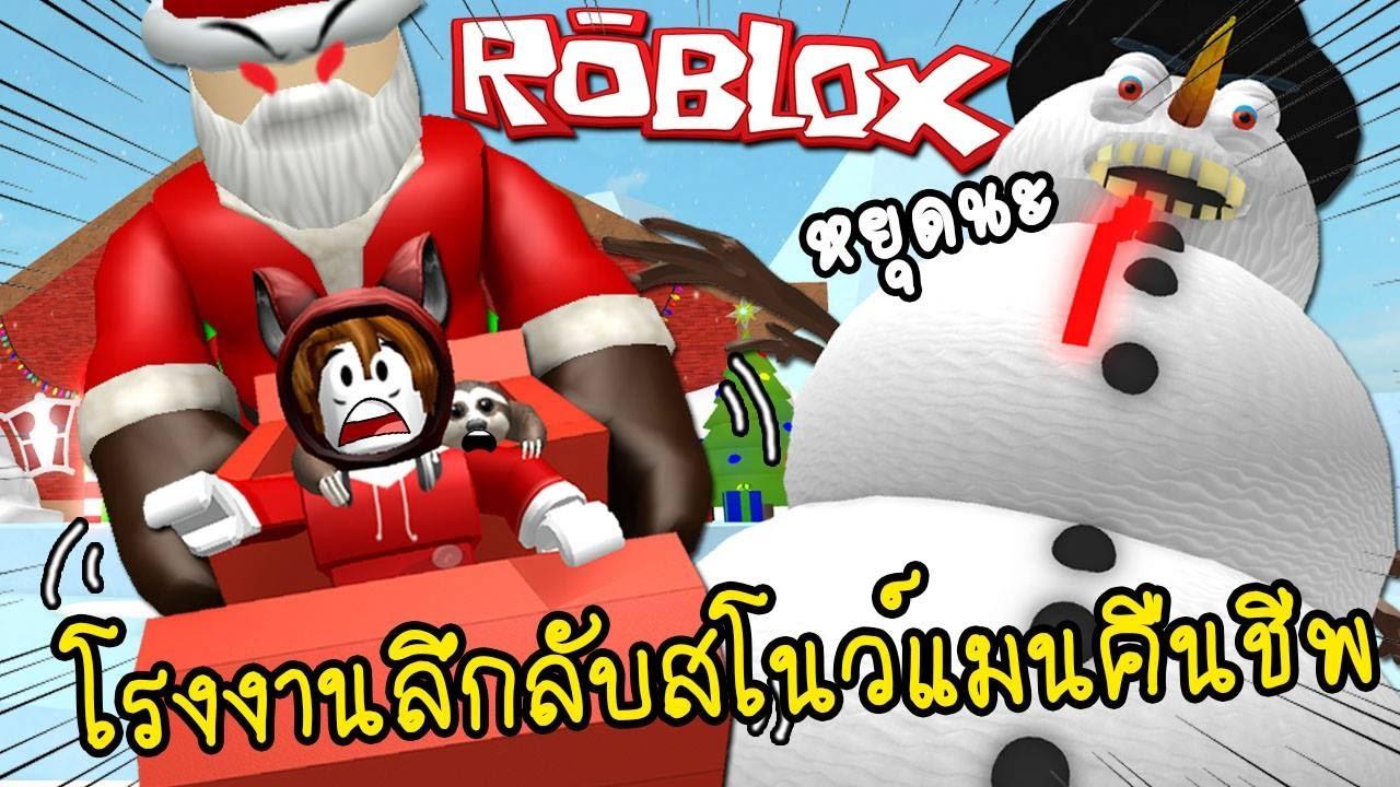 สร างโรงงานผล ตม นเน ยนจอมป วน Roblox Zbing Z Youtube การค นช พ ส งล กล บในโรงงานของล งซานต า Roblox Zbing Z Youtube