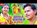 Devgharawa Me Pawdarwa Ke Ka Kaam Ba   #सोनू सरगम यादव का सुपरहिट बोलबम का गाना - #New Bolbam Song