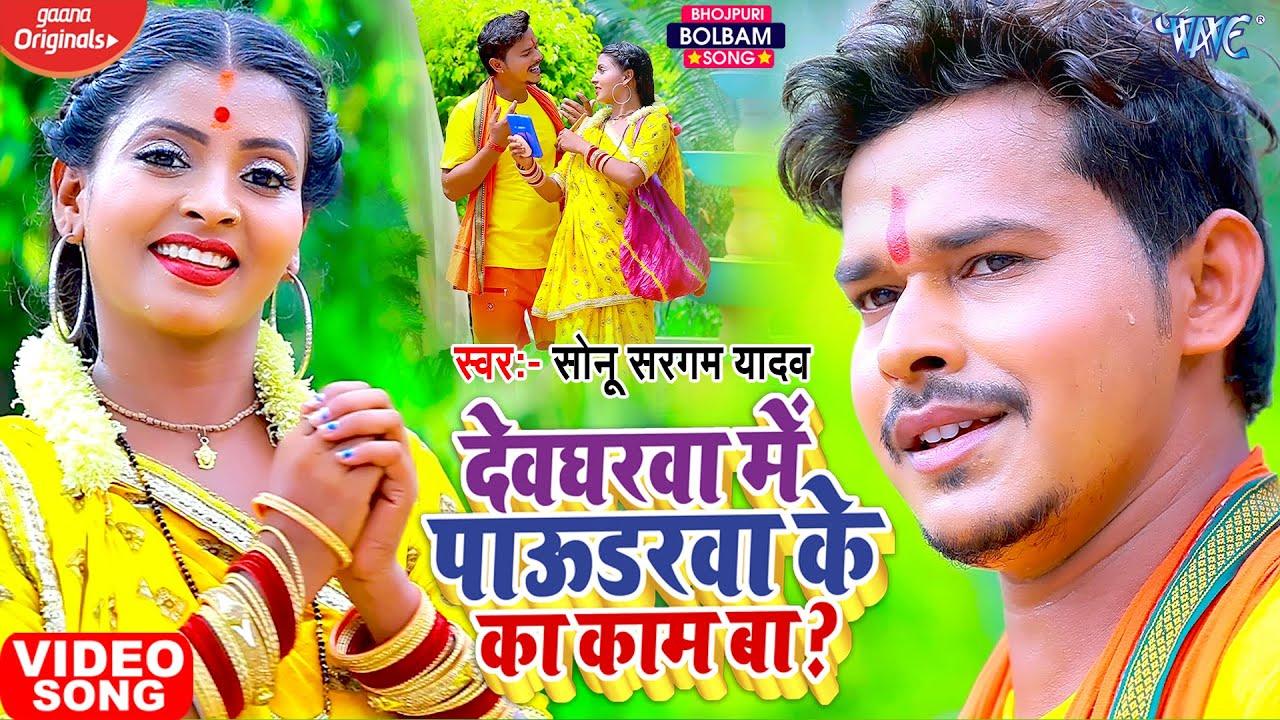 Devgharawa Me Pawdarwa Ke Ka Kaam Ba | #सोनू सरगम यादव का सुपरहिट बोलबम का गाना - #New Bolbam Song