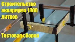 СТРОИТЕЛЬСТВО АКВАРИУМА 1800 ЛИТРОВ! ч5. Последние приготовления..