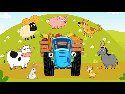 Синий Трактор  Для Малышей  Игры Для Маленьких Детей (обучающее видео) для самых маленьких