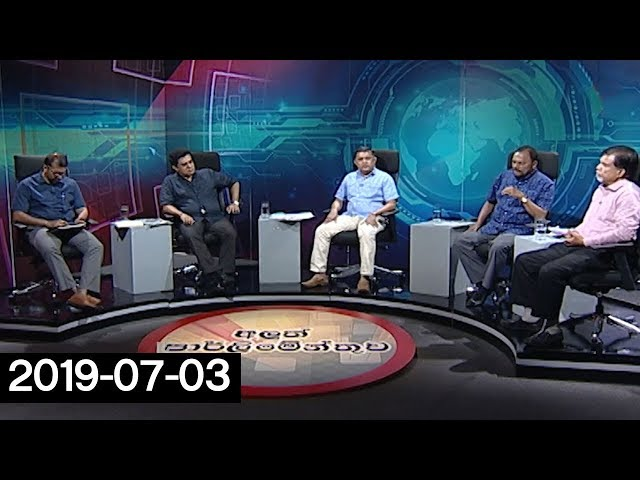 Aluth Parlimenthuwa - 03rd July 2019