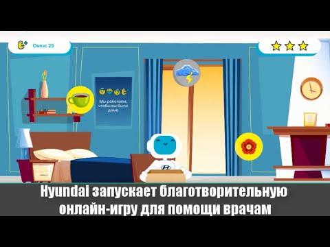 ▶️  Hyundai запускает благотворительную онлайн-игру для помощи врачам 📣 Новости России и Мира