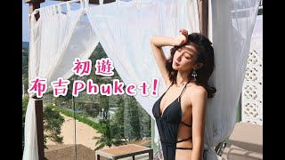 初遊布吉PHUKET!! 入住THE SHORE AT KATATHANI! 曬太陽 ...
