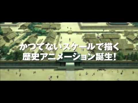 映画『鬼神伝』特報