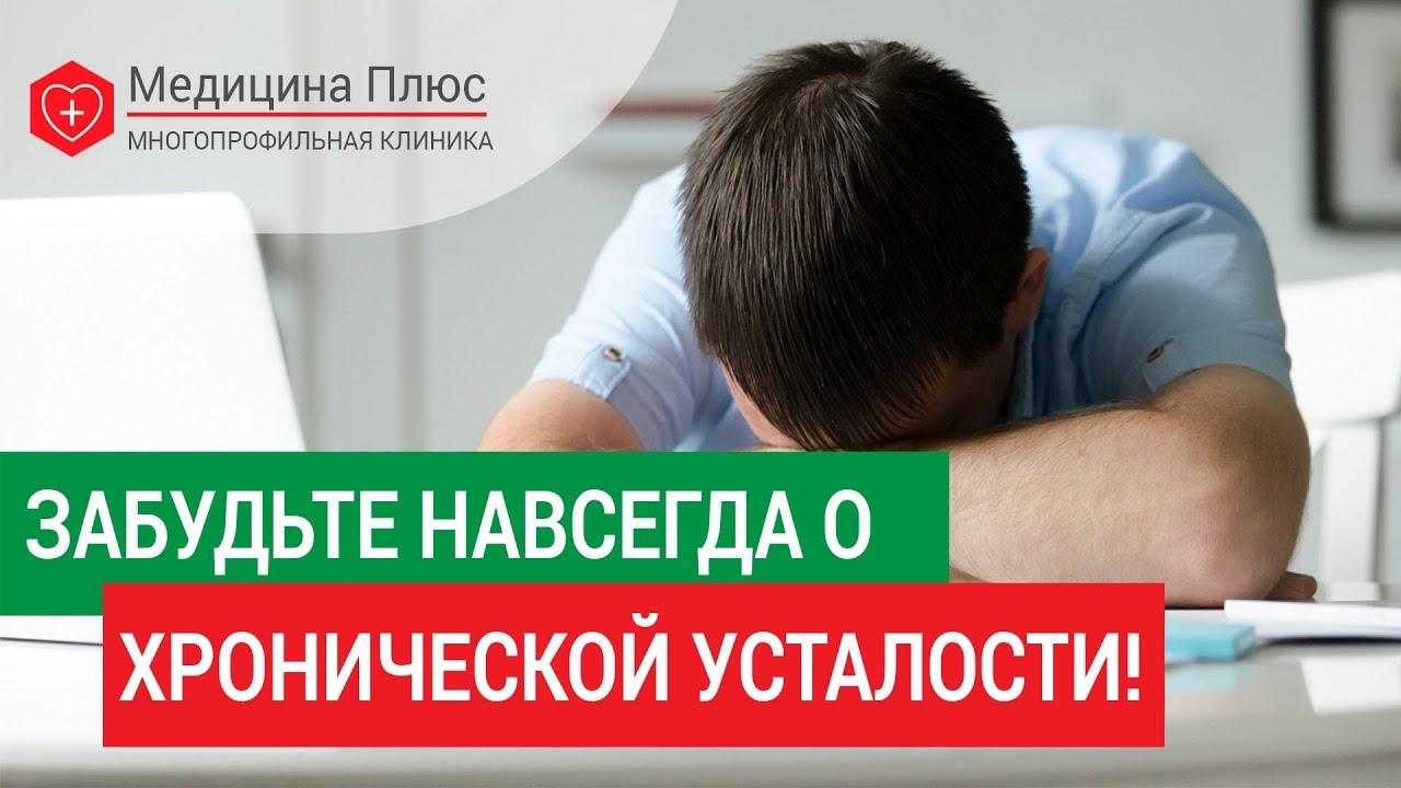 Как бороться с хронической усталостью?