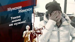 Истина где-то рядом. Мужское / Женское. Выпуск от 16.03.2021